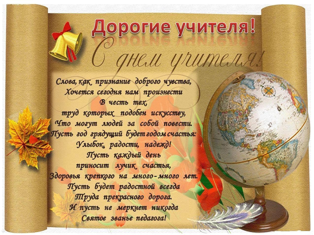 Поздравления детей в день учителя